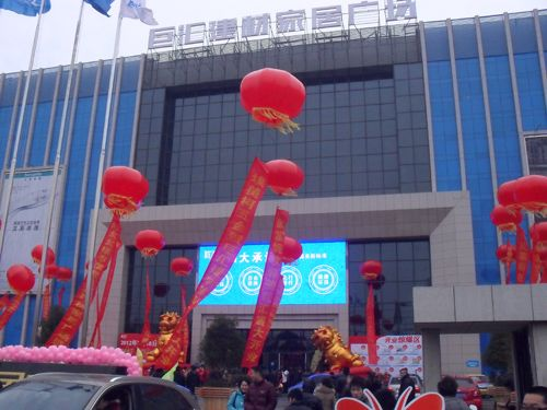 2月18日,南昌市最大的建材卖场巨汇建材家居广场在今天举行了