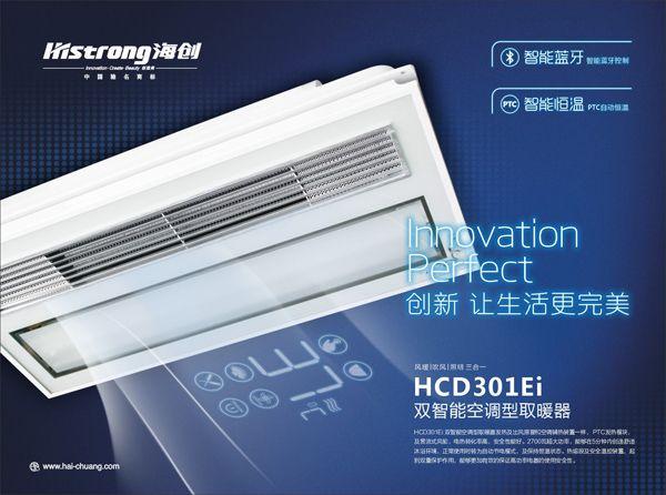 海创集成吊顶双智能空调型取暖器全新上市