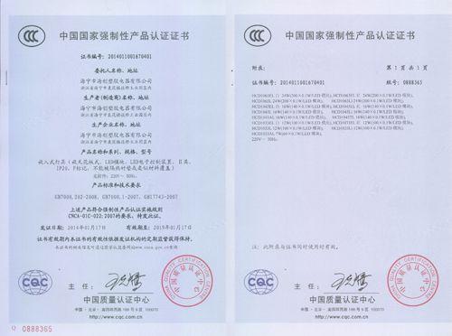【公司资讯】海创集成吊顶led模块全部通过3c认证