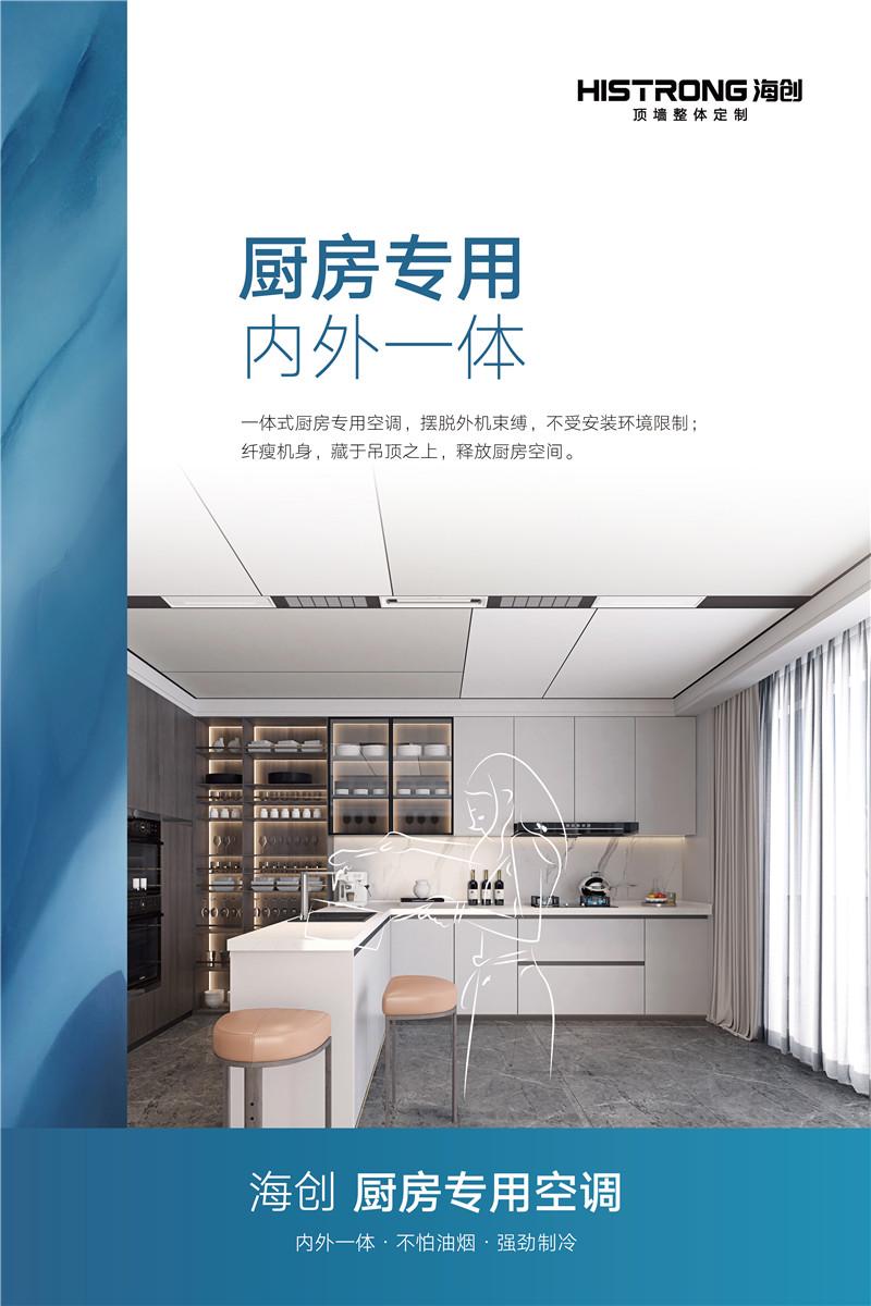 厨房中央空调海报-05.jpg